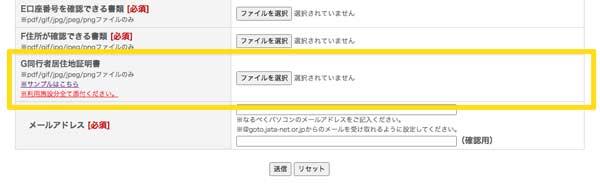 GoTpキャンペーンオンライン申請画面