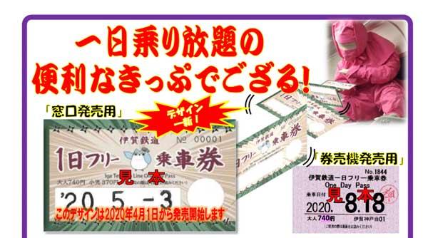 伊賀鉄道1日乗り放題