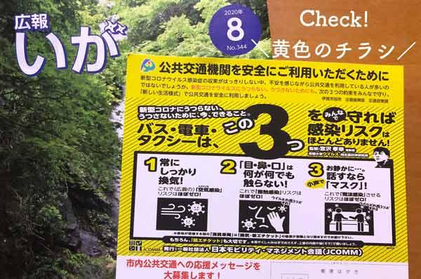 広報と伊賀市交通応援メッセージ