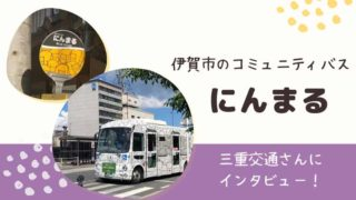 にんまる伊賀市のバス