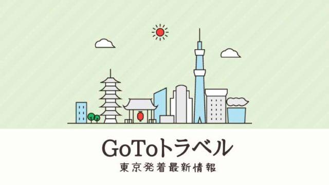 gotoトラベル東京