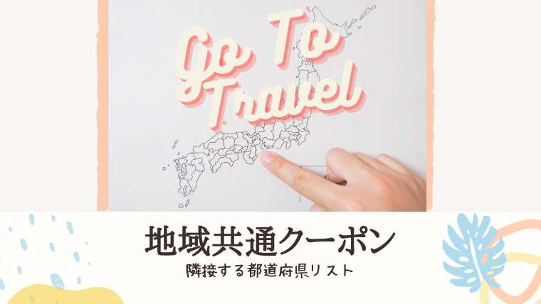 gotoトラベル隣接する都道府県リスト