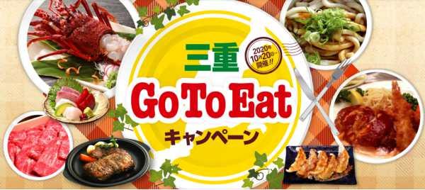 gotoイート三重県のサイト