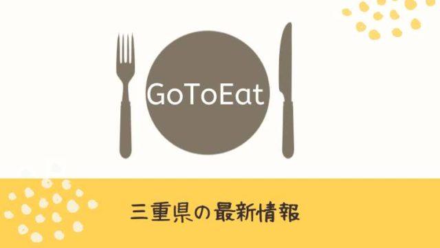 gotoイート三重県の最新情報