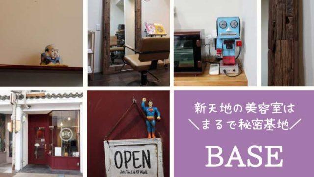 伊賀市新天地の美容室ベース
