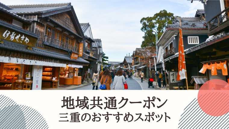 goto三重県の地域共通クーポン