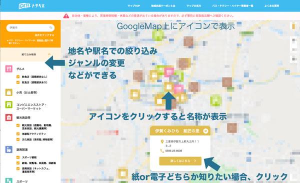 gototravel地域共通クーポンの対象店舗の地図