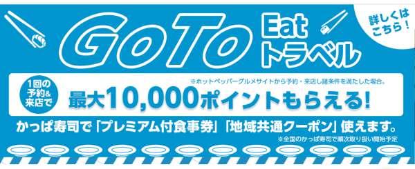 goto イートかっぱ寿司のホームページ画面