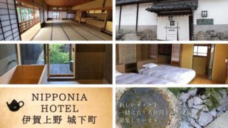 ニッポニアホテル伊賀上野城下町