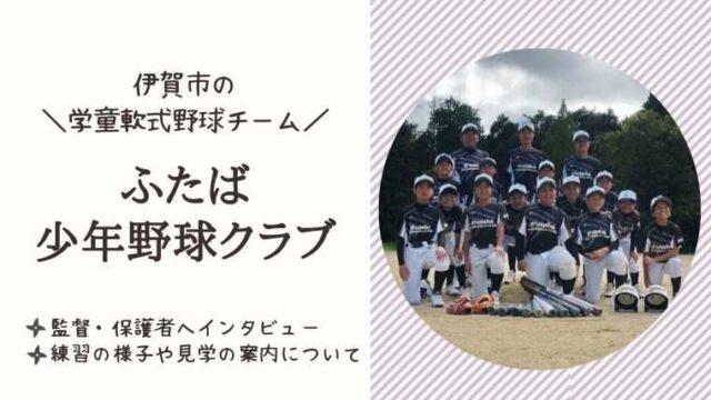 ふたば少年野球クラブ