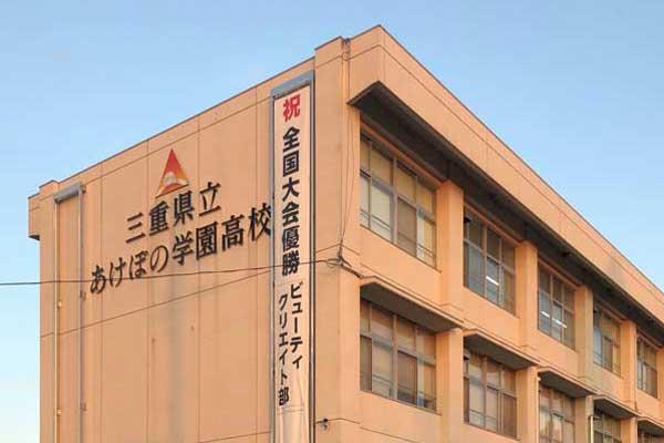 三重県のあけぼの学園高等学校
