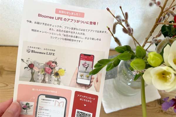 bloomeeのアプリのお知らせ