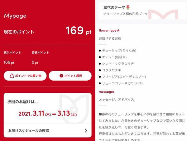 bloomeeのアプリ画面