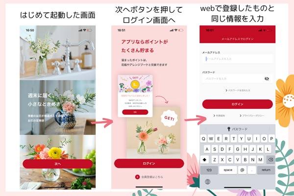 bloomeeアプリの画面