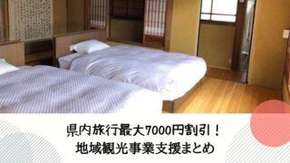 県内旅行7000円割引