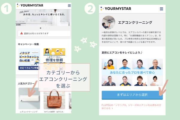 YOURMYSTAR申し込み画面