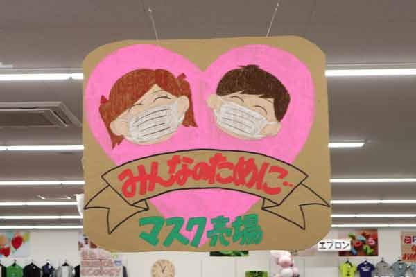 わたせいのマスク売り場
